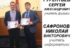 Сафронов Н.В. и Гурентьев С.А. на награждении в законодательном собрании Оренбургской области