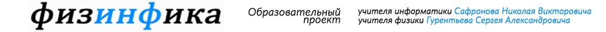 ФИЗИНФИКА Образовательный портал